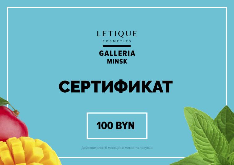 Сертификат 100 BYN